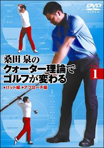 桑田 泉のクォーター理論でゴルフが変わる VOL.1