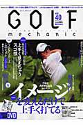 GOLF mechanic DVD付 イメージで上手く打てるFW 堀尾研仁
