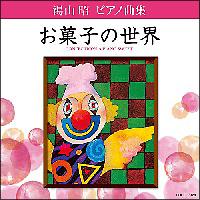 お菓子の世界~1 湯山昭 ピアノシリーズ
