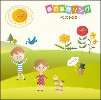 春の童謡ソングベスト20