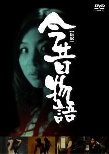 渡辺裕子[監督]『新訳:今昔物語』