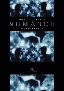 維新派 ヂャンヂャン☆オペラ ROMANCE 蒸気の街の映画少年たち