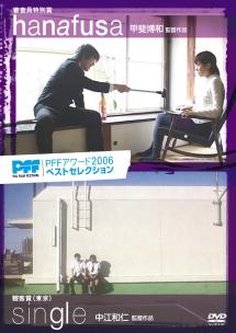 hanafusa/single PFFアワード2006ベストセレクション