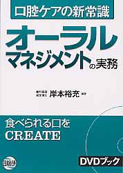 口腔ケアの新常識 オーラルマネジメントの実務 DVDブック