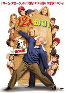 12人のパパ 2 | 映画の動画・DVD...