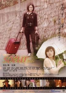 soeur ~スール~ TWILIGHT FILE4