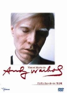 アンディ・ウォーホール 生と死