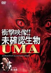 衝撃映像!! 未確認生物UMA