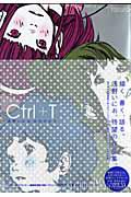 Ctrl+T 浅野いにおWORKS