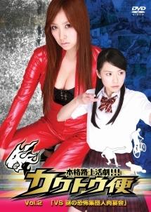 カクトウ便 Vol.2 VS謎の恐怖集団人肉宴会