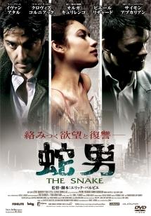 蛇男 THE SNAKE