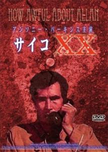 アンソニー・パーキンス サイコXX