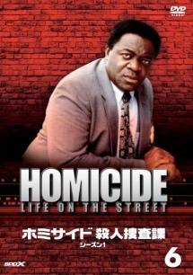 ホミサイド 殺人捜査課 シーズン...