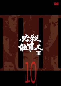 必殺仕事人IIIVOL.10