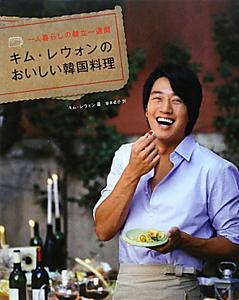 キム・レウォンの おいしい韓国料理