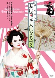ケリー・オズボーン 私は日本人になる