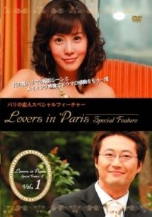 パリの恋人 スペシャルフィーチャー1 ドラマダイジェスト