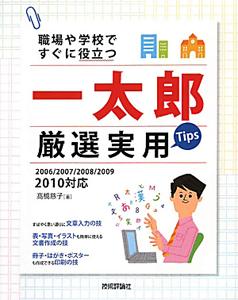 一太郎 厳選実用 Tips 2006/2007/2008/2009/2010対応
