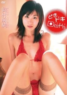 岡村麻純さんのビキニ