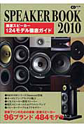 スピーカーブック 2010 音楽ファンのための最新・定番スピーカー