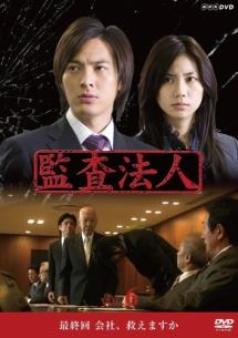 監査法人 | ドラマの動画・DVD -...