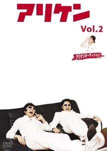 アリケン Vol.2