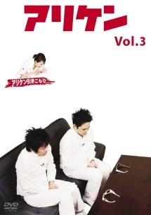 アリケン Vol.3