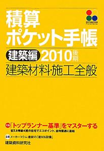 積算ポケット手帳 建築編 特集:「トップランナー基準」をマスターする 2010後期