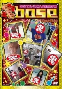 裏base2010