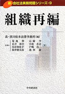 組織再編 新・会社法実務問題シリーズ9