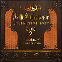 黒執事 Webラジオ ファントムミッドナイトレディオ DJCD 第二巻