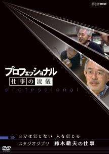 プロフェッショナル 仕事の流儀 スタジオジブリ 鈴木敏夫の仕事