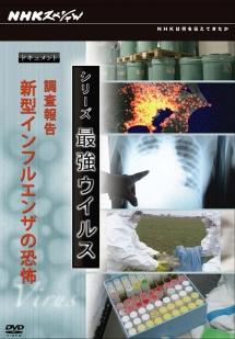 NHKスペシャルシリーズ 最強ウイルス