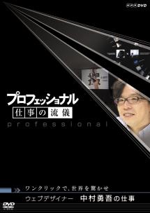 プロフェッショナル 仕事の流儀 ウェブデザイナー 中村勇吾の仕事 ワンクリックで、世界を驚かせ