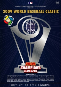 2009 WORLD BASEBALL CLASSIC(TM) 公式記録DVD