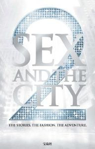 SEX AND THE CITY2 THE STORIES.THE FASHION.THE ADVENTURE.