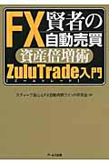 FX自動売買ファンド研究会『賢者のFX 自動売買 資産倍増術 ZuluTrade入門』