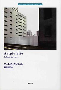 アートピック・サイト