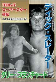 プロレススーパースター列伝 vol.9 ディック・スレーター&タリー・ブランチャード
