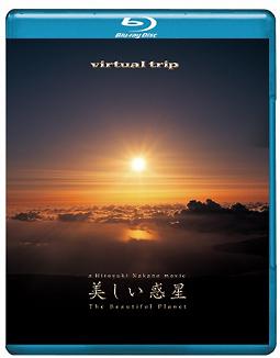 virtual trip 美しい惑星 The Beautiful Planet
