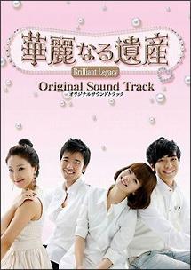 韓国ドラマ「華麗なる遺産」