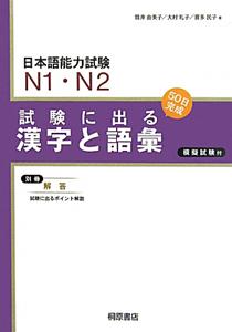 日本語能力試験 N1・N2 試験に出る 漢字と語彙