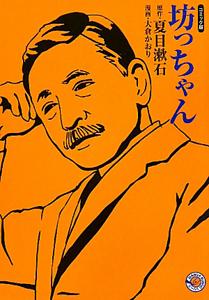 坊っちゃん MANGA BUNGOシリーズ