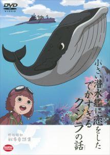 小さい潜水艦に恋をしたでかすぎるクジラの話~野坂昭如戦争童話集