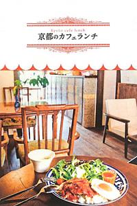 京都のカフェランチ