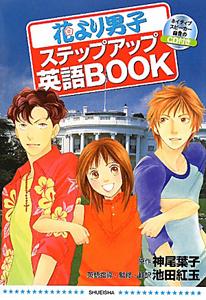 花より男子ステップアップ英語BOOK CD付