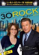 30 ROCK/サーティー・ロック <シーズン1>