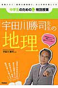 『宇田川勝司先生の地理』宇田川勝司