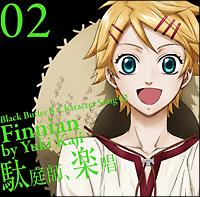 黒執事II キャラクターソング02 「駄庭師、楽唱」
