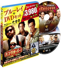 ハングオーバー! 消えた花ムコと史上最悪の二日酔い ブルーレイ&DVDセット(初回限定生産)